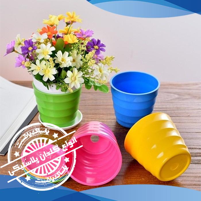 گلدان پلاستیکی کوچک